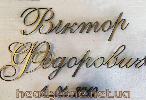 Накладні букви бронзові на памятник з граніту
